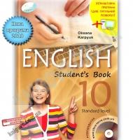 Підручник Англійська мова 10 клас Cтандарт Програма 2018 Student's Book Авт: Карпюк О. Вид: Лібра-Терра