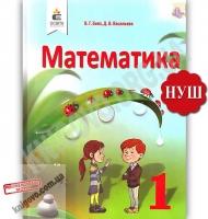 Підручник Математика 1 клас НУШ Авт: Бевз В. Вид: Освіта
