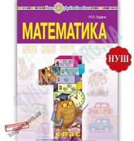Підручник Математика 1 клас НУШ Авт: Будна Н. Вид: Освіта