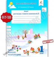 Зошит для письма і розвитку мовлення 1 клас 3 частина Пишу міркую розповідаю НУШ Авт: Вашуленко О. Вид: Освіта