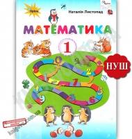 Підручник Математика 1 клас НУШ Авт: Листопад Н. Вид: Оріон