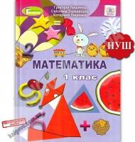 Підручник Математика 1 клас НУШ Авт: Лишенко Г. Тарнавська С. Вид: Генеза