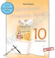 Робочий зошит з граматики Grammar Practice Book Англійська мова 10 клас Рівень стандарту Програма 2018 Авт: Карпюк О. Вид: Лібра Терра