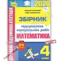 ДПА 4 клас 2020 Математика Підсумкові контрольні роботи Авт: Листопад Н. Вид: Оріон