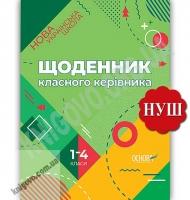 Щоденник класного керівника НУШ 1–4 класи Вид: Основа