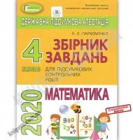 ДПА 4 клас 2020 Підсумкові контрольні роботи Математика Авт: Пархоменко Н. Вид: Генеза
