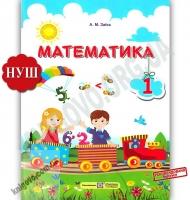 Підручник Математика 1 клас НУШ Авт: Заїка А. Вид: Підручники і Посібники