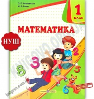 Підручник Математика 1 клас НУШ Авт: Корчевська О. Козак М. Вид: Підручники і Посібники