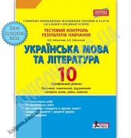 Тестовий контроль результатів навчання Українська мова та література 10 клас Профільний рівень Програма 2018 Вид: Літера