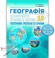 Конспекти уроків з курсу Географія регіони та країни 10 клас Програма 2018 Авт: Кобернік С. Вид: Абетка