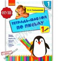 Тетрадь-шаблон по письму 1 класс НУШ Авт: Гусельникова И. Изд: Ранок