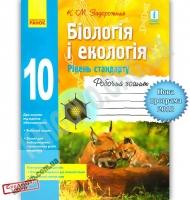 Робочий зошит Біологія і екологія 10 клас Рівень стандарту Програма 2018 Авт: Задорожний К. Вид: Ранок