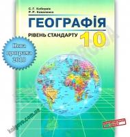Підручник Географія 10 клас Рівень стандарту Програма 2018 Авт: Кобернік С. Коваленко Р. Вид: Абетка