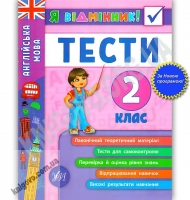 Англійська мова. Тести. 2 клас
