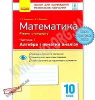 Зошит для оцінювання результатів навчання Математика Алгебра і початки аналізу 10 клас Частина 1 Рівень стандарту Програма 2018 Авт: Корнієнко М. Вид: Ранок