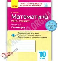 Зошит для оцінювання результатів навчання Математика Геометрія 10 клас Частина 2 Рівень стандарту Програма 2018 Авт: Кушнір Л. Вид: Ранок