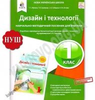 Дизайн і технології Навчально-методичний посібник для вчителя 1 клас НУШ Авт: Мачача Т. Вид: Освіта