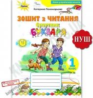 Зошит з читання Супутник букваря 1 клас НУШ Авт: Пономарьова К. Вид: Оріон