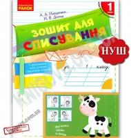 Зошит для списування 1 клас НУШ Авт: Назаренко А. Вид: Ранок