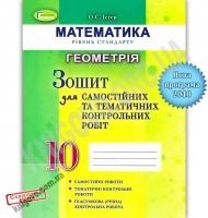 Зошит для самостійних та тематичних контрольних робіт Математика Геометрія 10 клас Стандарт Програма 2018 Авт: Істер О. Вид: Генеза