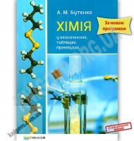 Хімія у визначеннях таблицях прикладах Навчальний посібник для 7–11 класів Авт: Бутенко А. Вид: Гімназія