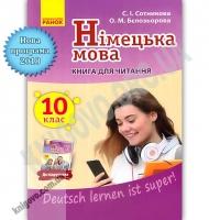 Книга для читання Німецька мова 10 клас 10-й рік навчання Deutsch lernen ist super Стандарт Програма 2018 Авт: Сотникова С. Вид: Ранок