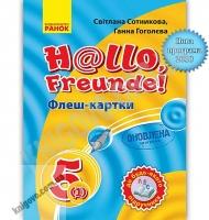 Флеш-картки Німецька мова 5 клас Hallo Freunde Програма 2018 Авт: Сотникова С. Вид: Ранок