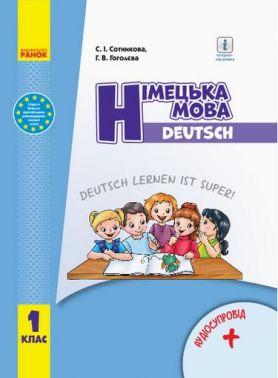 Підручник Німецька мова Deutsch 1 клас НУШ Авт: Сотникова С. Гоголєва Г. Вид: Ранок