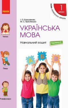 Навчальний зошит Українська мова 1 клас 2 Частина НУШ Авт: Большакова І. Вид: Ранок