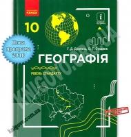 Підручник Географія 10 клас Рівень стандарту Програма 2018 Авт: Довгань Г. Стадник О. Вид: Ранок