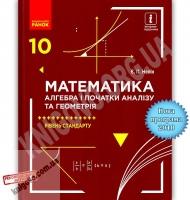 Підручник Математика алгебра і початки аналізу та геометрія 10 клас Рівень стандарту Програма 2018 Авт: Нелін Є. Вид: Ранок