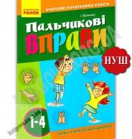 Пальчикові вправи 1-4 клас Вчителю початкових класів НУШ Авт: Волкова І. Вид: Ранок