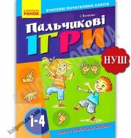 Пальчикові ігри 1-4 клас Вчителю початкових класів НУШ Авт: Волкова І. Вид: Ранок