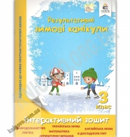 Інтерактивний зошит Результативні зимові канікули 3 клас Авт: Безкоровайна О. Вид: Освіта