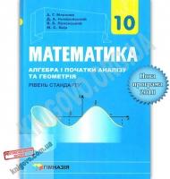 Підручник Математика алгебра і початки аналізу та геометрія 10 клас Рівень стандарту Програма 2018 Авт: Мерзляк А. Вид: Гімназія