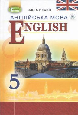 Підручник Англійська мова 5 клас 5 рік навчання Програма 2018 Авт: Несвіт А. Вид: Генеза