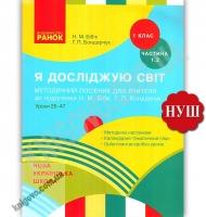 Методичний посібник для вчителя до підручника Н. Бібік 1 клас Я досліджую світ Уроки 25-47 Частина 1.2 НУШ Авт: Н. Бібік Вид: Ранок