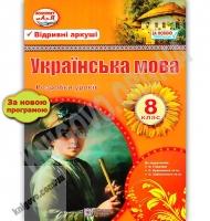 Розробки уроків Українська мова 8 клас Нова програма Авт: Орищин Р. Вид: Підручники і посібники