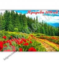 Перекидной календарь 2019 Природа код KD19-G07R Изд: Экспресс удачи