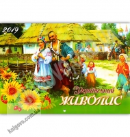 Календар 2019 Український живопис настінний перекидний