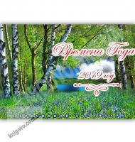 Перекидной календарь 2019 Времена года Берёзы код KD19-G09R Изд: Экспресс удачи