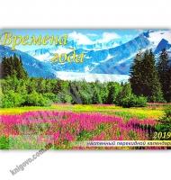 Настенный перекидной календарь 2019 Времена года