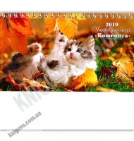 Перекидной настольный календарь 2019 Чарівні улюбленці Кошенята