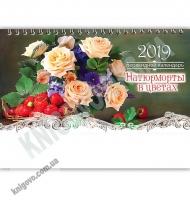 Перекидной настольный календарь 2019 Натюрморты в цветах