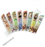 Закладки для книг картонные набор 8 штук BM-4865 Классики украинской литературы Изд: Бумагия