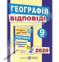ДПА 2020 Відповіді до підсумкових контрольних робіт з географії 9 клас Авт: Кузишин А. Вид: Підручники і посібники