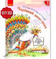 Чарівний диво-птах Посібник для читання у післябукварний період 1 клас НУШ Авт: Луцик Д. Вид: Ранок