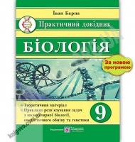 Практичний довідник Біологія 9 клас Авт: Барна І. Вид: Підручники і посібники