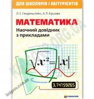 Наочний довідник з прикладами Математика Авт: Генденштейн Л. Єршова А. Вид: Гімназія