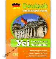 Німецька мова Початковий рівень Усі тексти для читання Авт: Давиденко Т. Вид: Торсінг